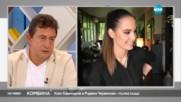 Радина Червенова и Константин Каменаров - любов по време на телевизия