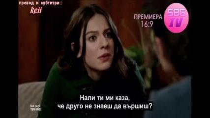 Султан-10 епизод (бълг. субтитри) {16:9}