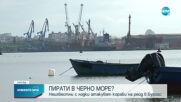 Неизвестни с лодки атакуваха кораб на рейд в Бургас