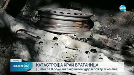 Отново катастрофа край село Братаница