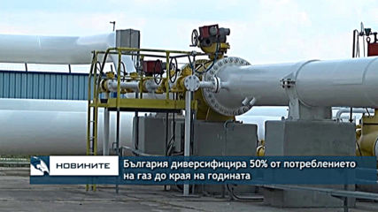 България диверсифицира 50% от потреблението на газ до края на годината