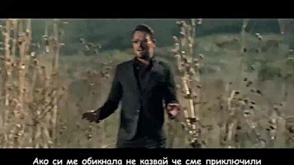 Nikos Vertis -ஐ♥.ஐ~ Ако си ме обичала Bg Prevod