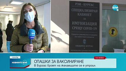 Опашки за ваксиниране в Бургас