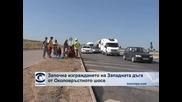 Започва разширението на участък от Западната дъга на Софийския околовръстен път