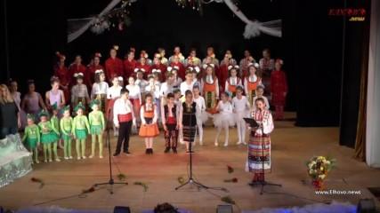 """Коледен концерт на НЧ """"Развитие - 1893"""" - гр. Елхово"""
