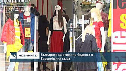 Българите са втори по бедност в Европейския съюз