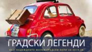 Малките коли, с които ще превземете града