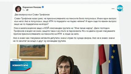 Нинова с въпроси към Слави Трифонов за преизчисляването на пенсиите