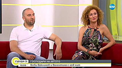 ГОСПОДАРИ НА ЛЯТОТО: Боби Ваклинов и Валентина с нов хит
