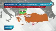 МЗ: Не пътувайте до Гърция и Турция без основателна причина