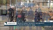 """Протести срещу """"зелените сертификати"""" в няколко български града"""