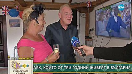 ПО СЛУЧАЙ СВАТБАТА: Британци организират чаена церемония в България
