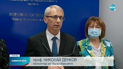 Проф. Денков: Има плавно нарастване на случаите на COVID-19 в училищата