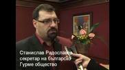 Представяне на българско Гурме общество