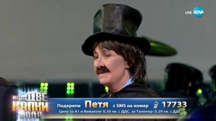 Петя Буюклиева като Петко от Трамвай №5 - ''Тя'' | Като две капки вода