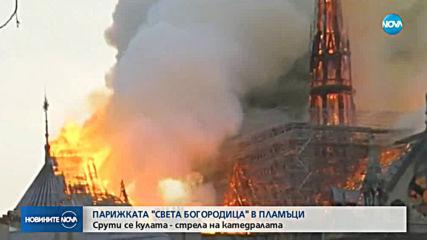"""Не е имало строителни работници в момента на избухването на пожара в """"Нотр Дам"""""""