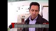 Лека кола с газово се взриви на бензиностанция в Сандански
