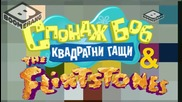 Спондж Боб и Семейство Флинстоун Премиера C01 E15 Бг Аудио Цял Епизод