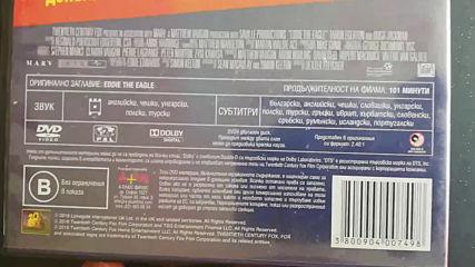 Българското Dvd издание на Еди Орела (2016) А+филмс 2017