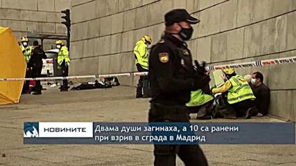 Двама души загинаха, а 10 са ранени при взрив в сграда в Мадрид