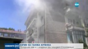 Взрив на газова бутилка в Казанлък