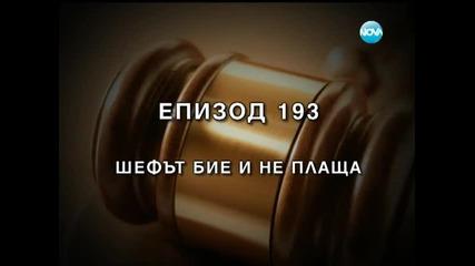 Съдебен спор - Епизод 193 - Шефът бие и не плаща