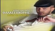 Konstantinos Talassohoris-to forema to falassi