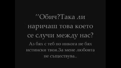 Просто Една История