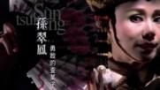 Sun Tsui Feng - Brave Girl (Оfficial video)