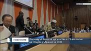 Премиерът Борисов ще участва в 75-ата сесия на Общото събрание на ООН