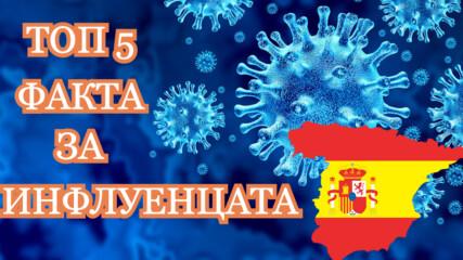 TOП 5 Факта за Испанския грип(инфлуенца)