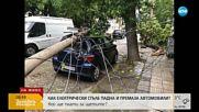 Как електрически стълб падна и премаза паркирани автомобили?