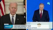 САЩ наложиха нови финансови санкции срещу Русия