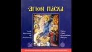 Хор на Монасите от Ватопедския манастир - Светая Пасха