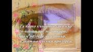 Дамян Дамянов - Предупреждение
