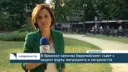 В Брюксел започва Европейския съвет с акцент върху миграцията и сигурността