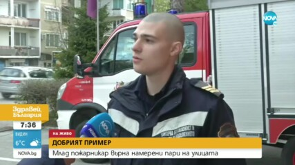 ЗА ПРИМЕР: Млад пожарникар върна намерени пари на улицата