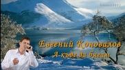 Евгений Коновалов - А къде да бягам