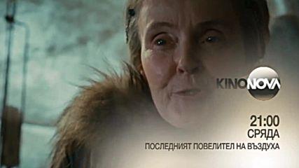 """""""Последният повелител на въздуха"""" на 7 ноември по KINO NOVA"""