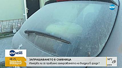 Запрашаването в Сливница: Измерва ли се правилно замърсяването на въздуха в града?