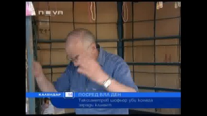 Нова телевизия - Новини - Инциденти - Убийство