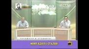 Господари На Ефира - Топ 10 Най - Смешни Моменти