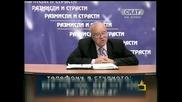Професор Вучков Наречен Циркаджия от пенсионер