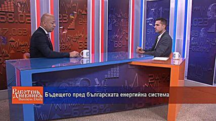 Бъдещето пред българската енергийна система
