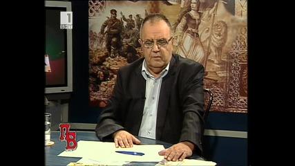 Антибългарските професори