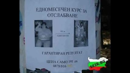 Това Е Днешна България !!!Горе на черешата