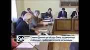 Дянков продължава консултациите по пакта за финансова стабилност