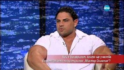 """Кой е българинът, който ще участва в """"Мистър Олимпия""""?"""