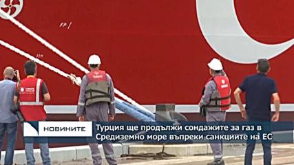 Турция продължава сондажите за газ в Средиземно море въпреки санкциите на ЕС