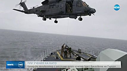 Хеликоптер на НАТО изчезна над Средиземно море